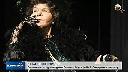 ПОСЛЕДНО СБОГОМ: България се прощава със Стоянка Мутафова