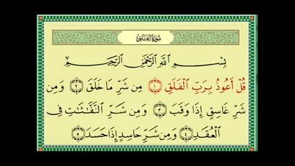 Quran Sura Al- Falak