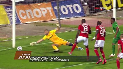 Лудогорец - ЦСКА на 17 юли, събота от 20.30 ч. по DIEMA SPORT
