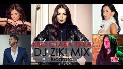 Dj Ziki - Кво става тука ( Микс 2014 )