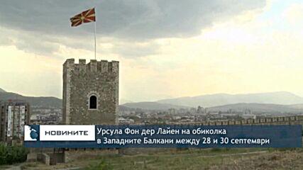Урсула Фон дер Лайен на обиколка в Западните Балкани между 28 и 30 септември