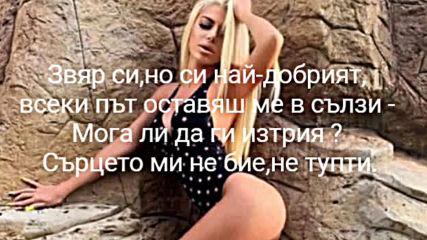 (текст) Кристиана ft. Преслава - Звяр си, 2019