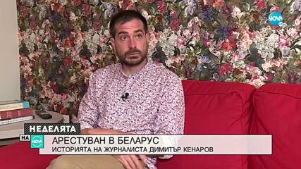 Историята на журналиста Димитър Кенаров