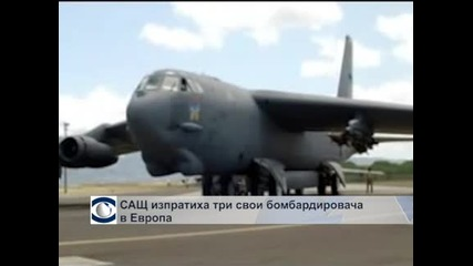 САЩ изпрати три свои самолета в Европа