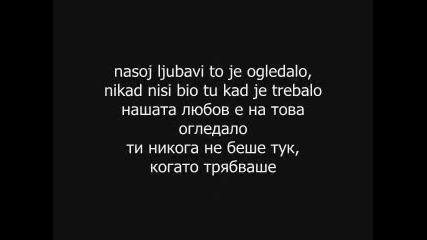 Indira - Pusti me [индира - Остави ме]