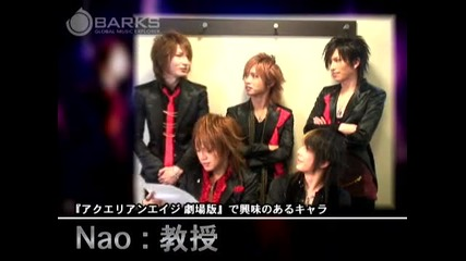 [2008-03-26] Alice Nine - Interview March 2008