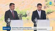 Как премина церемонията по подписването на договора между Гърция и Македония?