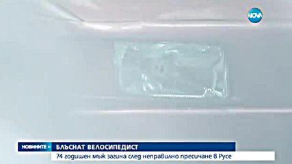 Прегазиха велосипедист в Русе