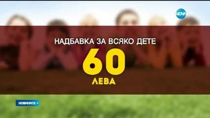 Родители от 20 български града - на протест