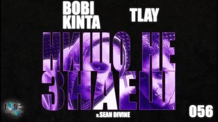 [!new!] Bobi Kinta & Tlay feat. Sean Divine – Нищо не знаеш