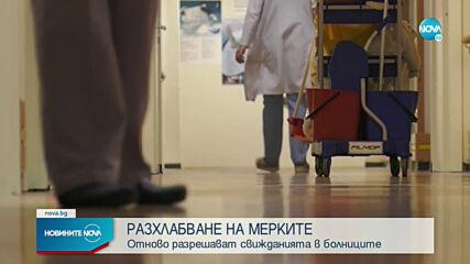 Отново разрешават свижданията в болниците