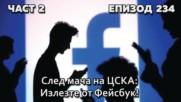 След мача на ЦСКА: Излезте от Фейсбук!