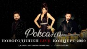 Роксана - Новогодишен концерт, 2020 [Официално видео]