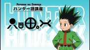 Hunter x Hunter 2011 9 Bg Subs [high]