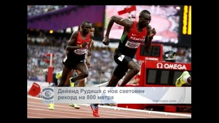Дейвид Рудиша с нов световен рекорд на 800 метра