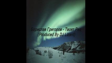Borislav Grigorov - Tvoqt Red (produced By Dj Lizard) (2010)