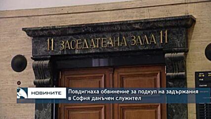 Повдигнаха обвинение за подкуп на задържания в София данъчен служител