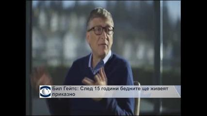 Бил Гейтс: След 15 години бедните ще живеят приказно