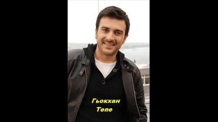 Най - красивите турски актьори