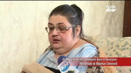 Най-тежката жена в България: Мечтая да си изхвърля боклука