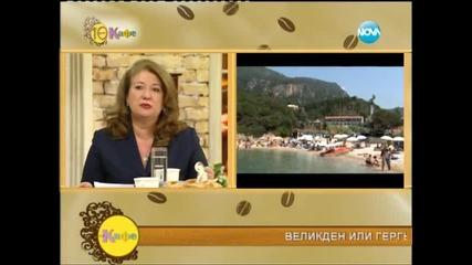 На Великден в Корфу, Родос и Санторини - На кафе (28.03.2014г.)