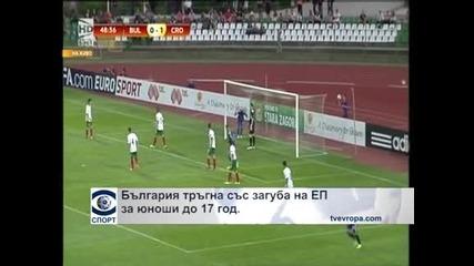 България тръгна със загуба на ЕП за юноши до 17 год.