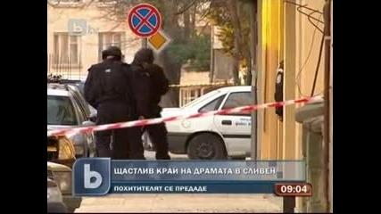 Похитителят В Сливен Се Предаде! - btv