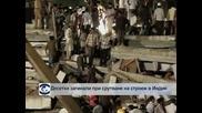 Десетки загинали при срутване на строеж в Мумбай