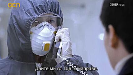 The Virus E02