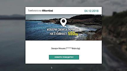 Томболата на Ofertini.com теглене 4-ти декември 2018г.