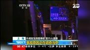 36 души загинаха при блъсканица в Шанхай