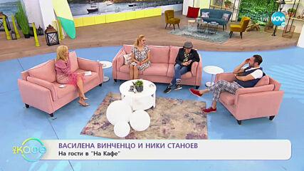 """""""На кафе"""" с Василена Винченцо и Ники Станоев (14.01.2021)"""