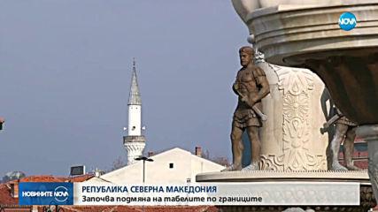 Македония официално започва да използва новото си име