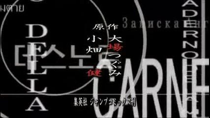 Death Note - Epizod 32 Bg Sub