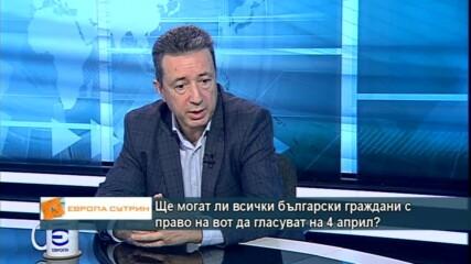Янаки Стоилов: Имаше грешки в част от кадровите решения в БСП