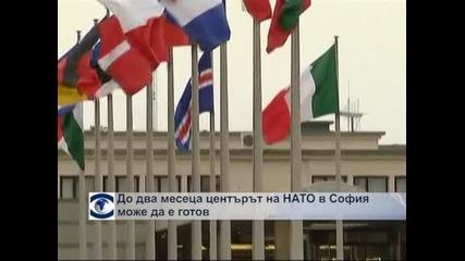 До два месеца центърът на НАТО в София може да е готов