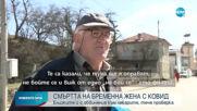 СЛЕД СМЪРТТА НА БРЕМЕННА: Започва спешна проверка в болницата в Благоевград