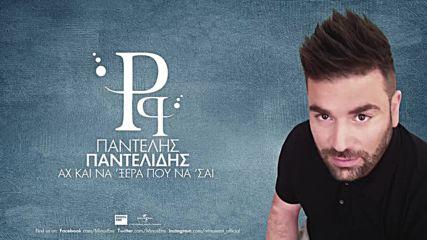 Премиера 2019г Pantelis Pantelidis - Ah Kai Na Ksera Pou Na Se. Ах, само да знаех къде си