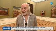 Показват 91 картини с българска живопис от колекцията на Боян Радев