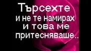 Ще Те Обичам