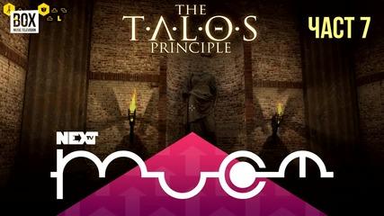 NEXTTV 016: The Talos Principle (Част 7) Станислав от Бургас
