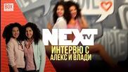 NEXTTV 015: Гости: Интервю с Алекс и Влади