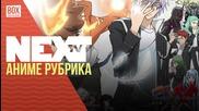NEXTTV 036: Аниме Рубрика
