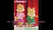 Chipmunks girls - Piq Za Tebe [ Елена и Преслава - Пия За Тебе ] [ Пародия ] + текст
