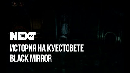 NEXTTV 052: Енциклопедия на Куестовете: Black Mirror