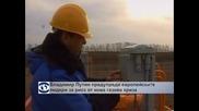 """Украйна поиска от ЕС да замрази строителството на """"Южен поток"""""""