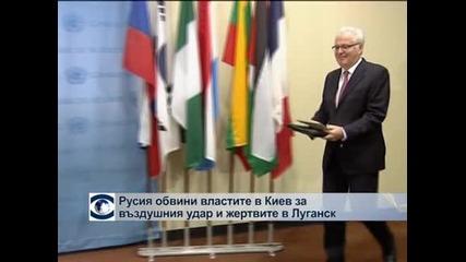 Русия обвини властите в Киев за въздушния удар в Луганск