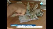 Разследват двама души за банковите слухове - Новините на Нова