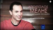 Apostolos Melis - Otan Mpaineis Sto Xoro (new Single 2015)
