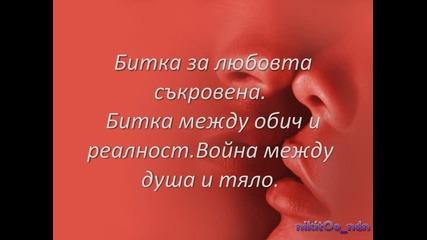 Любов или раздяла !?